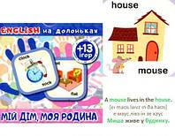 """Карточки """"English на ладошках. Мой дом, моя семья"""" (укр)  sco"""