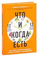 Что и когда есть. Как найти золотую середину между голодом и перееданием | Андрей Беловешкин