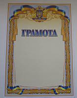 Бланк грамоты с гербом Украины