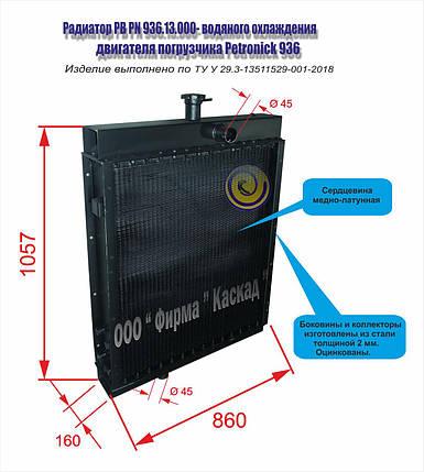 Радиатор водяной погрузчика Petronick 936, фото 2