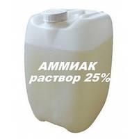 Аммиачная вода  25% (аммиак водный чда) от 20 л