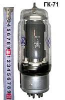 Лампа ГК-71