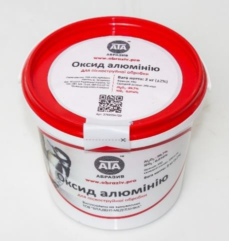 Оксид Алюмінію - Пісок 125 мкм