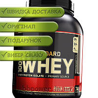 Протеин Optimum 100% Whey Gold Standard 2.27 кг