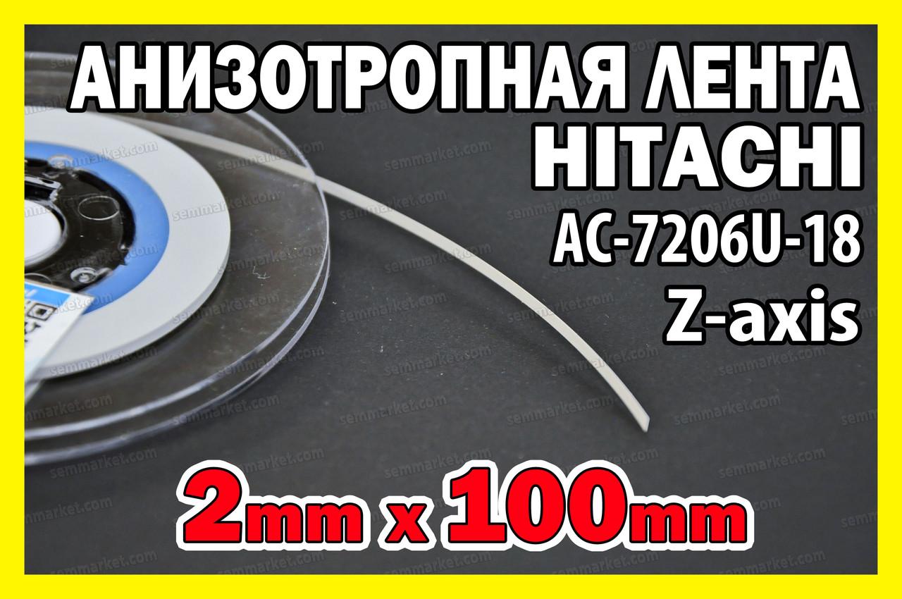 Анизотропная пленка HITACHI AC-7206U-18 2мм х10см токопроводящая Z-axis токопроводящий скотч