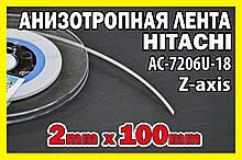Анізотропна плівка HITACHI AC-7206U-18 2мм х10см струмопровідна Z-axis струмопровідний скотч