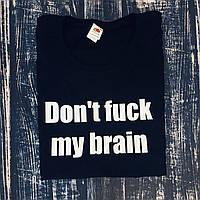 """Футболка мужская  с надписью """"Don't fuck my brain"""" печать на футболках прикольные принты"""