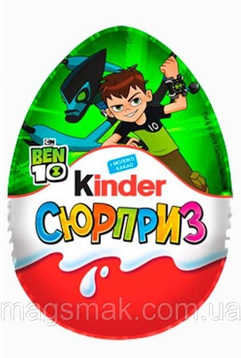 Яйцо Kinder Cюрприз Бен 10 100% игрушка из серии!