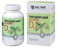 Токсидонт-май с Витамином D3 Арго (остеопороз, остеомаляция, кальций, фосфор, ревматизм, подагра, онкология)
