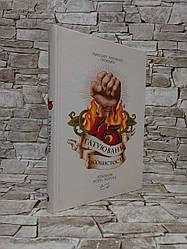 """Книга """"45 татуювань особистості. Правила мого життя""""  Максим Батирєв"""