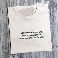 """Футболка жеская с надписью """"Отойди"""" печать на футболках прикольные принты"""