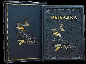 """Книга в кожаном переплете и подарочном футляре """"Жизнь и ловля пресноводных рыб"""" Л.П. Сабанеев."""