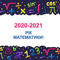 2020-2021—рік математики