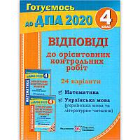 ДПА 4 клас 2020 Відповіді до комплекту 24 варіанти Авт: Корчевська О. Вид: Підручники і Посібники, фото 1
