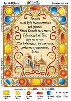 Схема для часткової вишивки бісером, перлами і камінням Молитва за будинок НК-23(2) укр