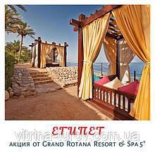 ЕГИПЕТ, Шарм-Эль-Шейх - акция от отеля Grand Rotana Resort & Spa 5*!