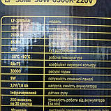 Прожектор LED 30W (датчик движения, солнечная батарея), фото 3