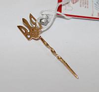 Брошь-шпилька из золота Трезубец
