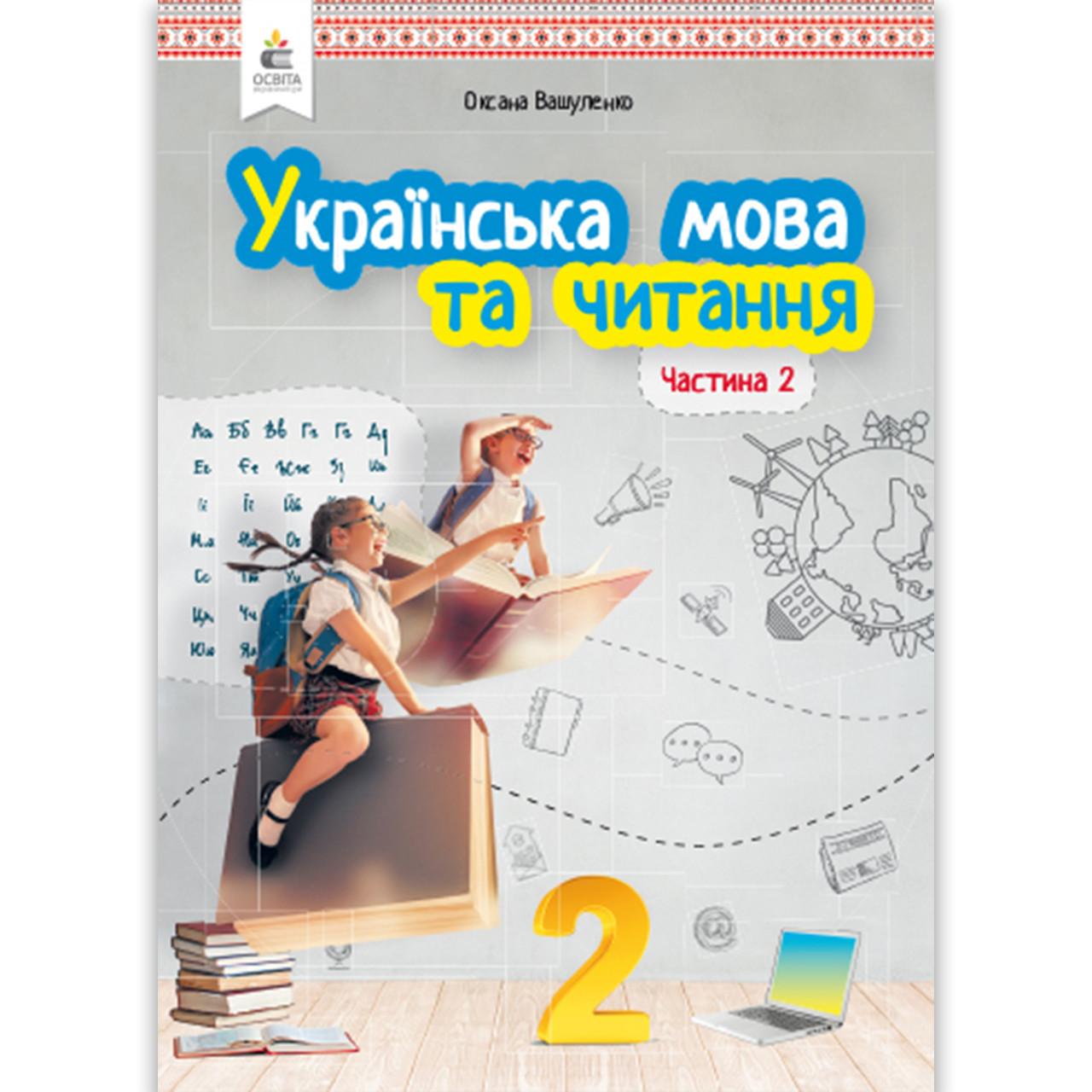 Підручник Українська мова та читання 2 клас Частина 2 Авт: Вашуленко О. Вид: Освіта