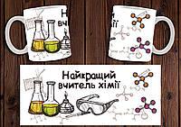 """Чашка """"Найкращий вчитель хімії"""""""