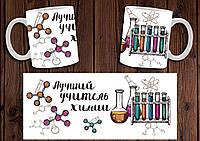"""Чашка """"Лучший учитель химии"""""""