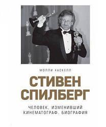 Книга Стівен Спілберг. Людина, яка змінила кінематограф. Біографія. Автор - Моллі Хаскелл (Бомбора)