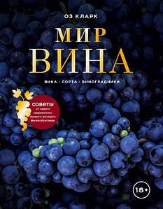 Мир вина. Вина, сорта, виноградники. Оз Кларк