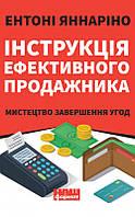 Книга Інструкція ефективного продажника. Мистецтво завершення угод Ентоні Яннаріно