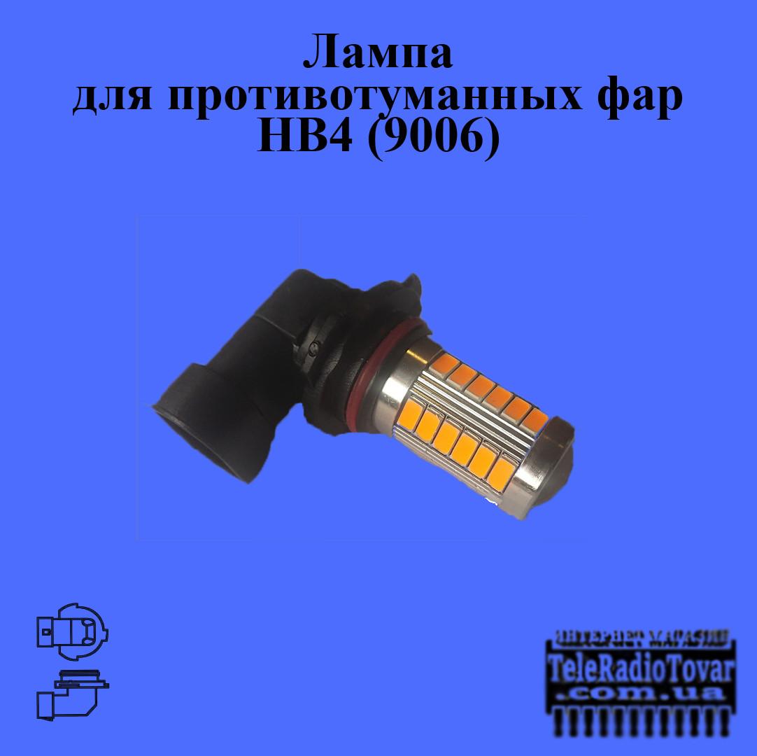 Лампа для противотуманных фар HB4 (9006)