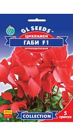 Семена Цикламен крупноцветковый F1 Габи