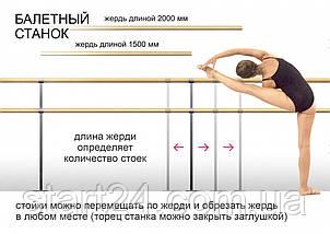 Балетний верстат дворядний настінний - комплект на 1,5 метра., фото 3