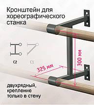 Балетний верстат дворядний настінний - комплект на 1,5 метра., фото 2