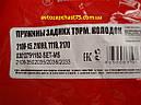 Пружинки тормозных колодок задних ваз 2108, 2109, 21099, 2113, 2114, 2115 (Master Sport, Россия), фото 2