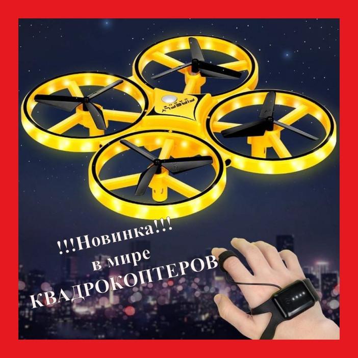 Тренд 2020 года - Квадрокоптер управляемый жестами руки ( Сенсорный дрон с браслетом)