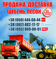 Купить щебень Киев. Доставка, купить щебень в Киеве насыпью с карьера всех фракций