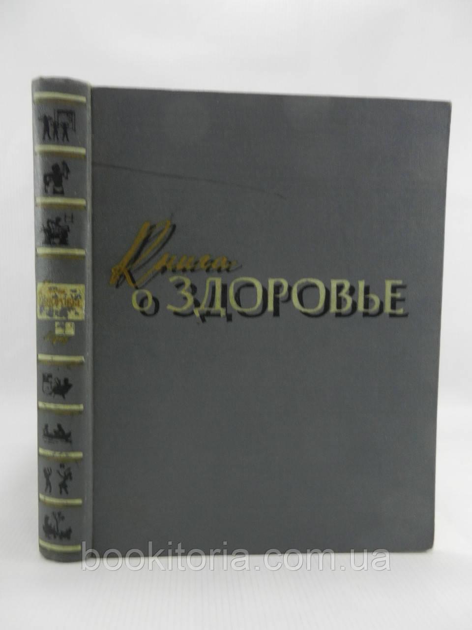 Книга о здоровье (б/у).