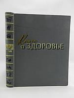 Книга о здоровье (б/у)., фото 1