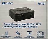 Спутниковый ТВ-ресивер Romsat S2 TV VIASAT, фото 2