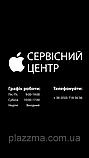 Замена батареи iPhone, iPad, MacBook, Apple Watch | Гарантия | Борисполь, фото 4