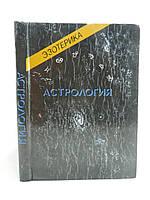 Эзотерика. Т. 1. Астрология. Учебный курс (б/у).