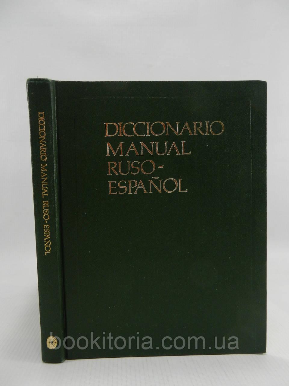 Виниарски М. и др. Русско-испанский учебный словарь (б/у).