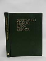 Виниарски М. и др. Русско-испанский учебный словарь (б/у)., фото 1
