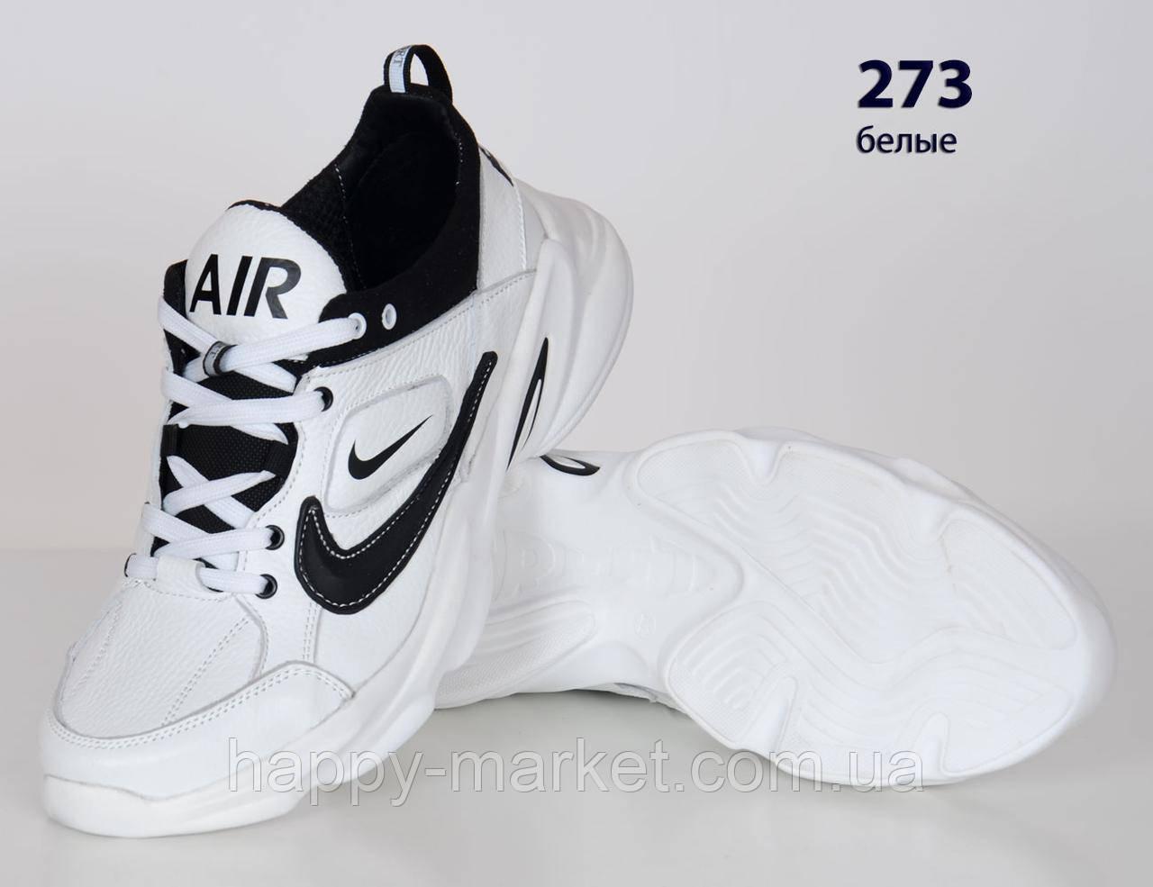 Кожаные кроссовки Nike (реплика) (273 белая) мужские спортивные кроссовки шкіряні чоловічі