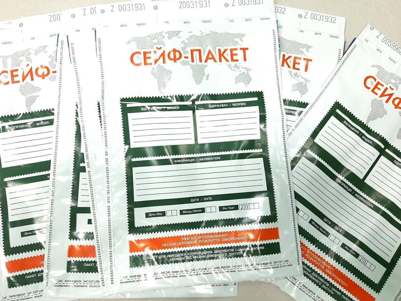 Сейф-пакет 260х360 мм