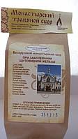 Монастырский сбор трав для щитовидной железы (чай для щитовидки)