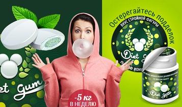 Жвачка для похудения Diet Gum Оригинал