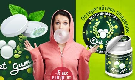 Жуйка для схуднення Diet Gum Оригінал