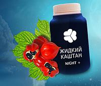 Жидкий каштан Night+ сжигания жира на ночь