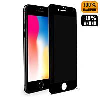 Защитное стекло 5D 9H Privacy Apple iPhone 7+/8+ Black, с функцией защиты от посторонних глаз, Tempered Glass