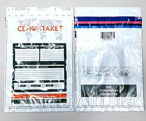 Сейф-пакет 200х290 мм + три відривні талони
